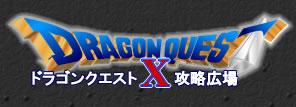 ドラゴンクエスト10攻略広場(DQ10)