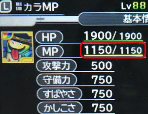 MPのドーピングの上限値