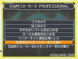 DQM2からモンスターを連れてくる