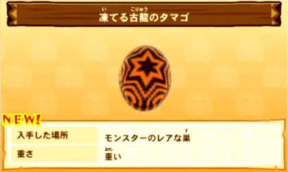 古龍種:クシャルダオラのタマゴの模様